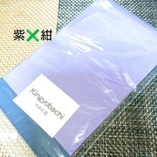★浴衣 帯(紫✖️紺)★(浴衣帯)