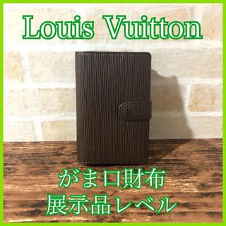 ルイヴィトン(LOUIS VUITTON)の展示品レベル❤️ルイヴィトン❤️がま口財布❤️エピ❤️レディース❤️メンズ(財布)