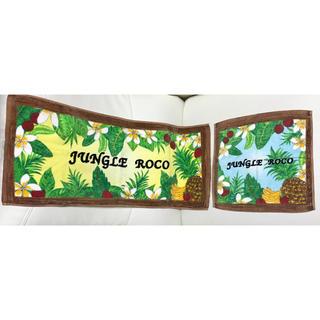 ジャングルロコ(JUNGLE ROCO)のJUNGLE ROCO ロングタオル ハンドタオル セット(タオル)