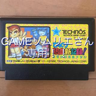 ファミリーコンピュータ(ファミリーコンピュータ)のGAMEソムリエさん専用です(о´∀`о)(家庭用ゲームソフト)