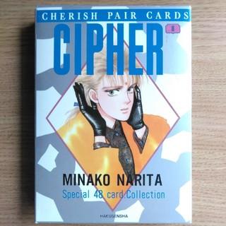 ハクセンシャ(白泉社)の成田美名子「CIPHER サイファ」ポストカードブック(アート/エンタメ)