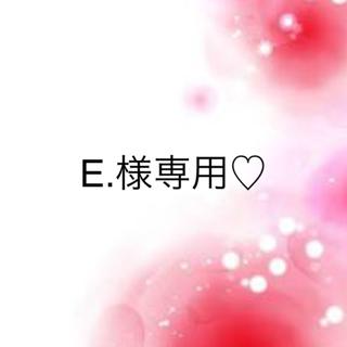 ワコール(Wacoal)のE.様専用♡(ブラ&ショーツセット)