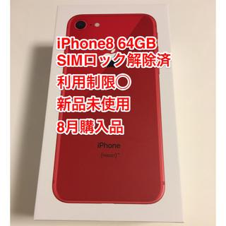 アイフォーン(iPhone)の【新品未使用】iPhone8 64GB レッド SIMフリー 利用制限◯(スマートフォン本体)
