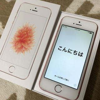 アイフォーン(iPhone)の【64GB】iPhoneSE本体 箱付 (スマートフォン本体)