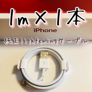 アイフォーン(iPhone)のiPhoneෆ̈lighteningケーブル 1m×1本(バッテリー/充電器)