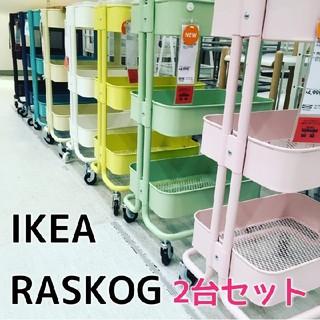 IKEA  イケア ★ RASKOG  ワゴン 2台セット