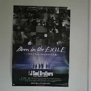 サンダイメジェイソウルブラザーズ(三代目 J Soul Brothers)の三代目J Soul Brothers✨ポスター(ポスター)