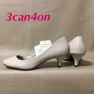 サンカンシオン(3can4on)の【新品】プレーンパンプス オフホワイト 23.5㎝(ハイヒール/パンプス)