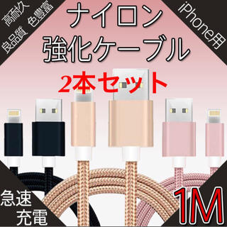 アイフォーン(iPhone)のiPhone充電ケーブル1m2本セット 高速充電ケーブル(バッテリー/充電器)