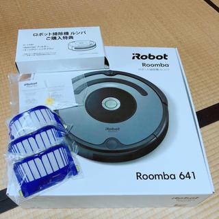 アイロボット(iRobot)のルンバ641(掃除機)