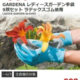 コストコ(コストコ)の園芸用手袋2双セット(その他)