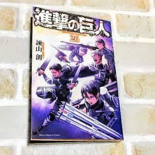 進撃の巨人26巻(少年漫画)