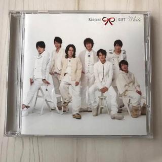 カンジャニエイト(関ジャニ∞)の関ジャニ∞ GIFT 白 CD(ポップス/ロック(邦楽))