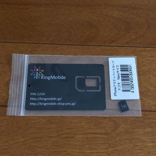 アイフォーン(iPhone)のiPhone アクティベートカード(その他)