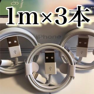 アイフォーン(iPhone)の新品☆iPhone純正ケーブル 1m×3本(バッテリー/充電器)