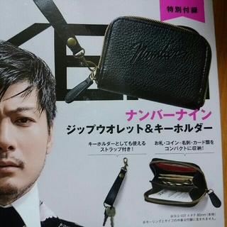 Men's JOKER11月号特別付録 ジップウォレット&キーホルダー(コインケース/小銭入れ)