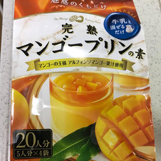 コストコ(コストコ)のコストコ マンゴープリンの素 2袋✨(菓子/デザート)