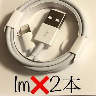 アイフォーン(iPhone)のiPhone ライトニングケーブル 2本 純正 正規品(バッテリー/充電器)