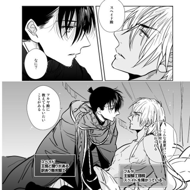 降新 騎士パロディ Dear,Mr イノ...