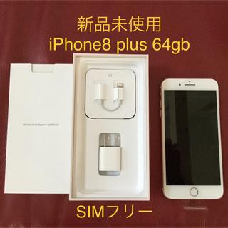 アイフォーン(iPhone)のiPhone8 plus 64gb ゴールド SIMロック解除【新品 未使用】➁(スマートフォン本体)