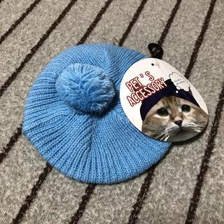 スリーコインズ(3COINS)のスリーコインズ ペット用 ベレー帽 猫・小型犬用(猫)