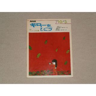 中古書籍【NHKギターを弾こう('79/10~3)/アントニオ古賀】送込/395(クラシックギター)