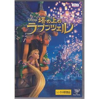 Disney - 塔の上のラプンツェル [DVD] ディズニー 中川翔子 畠中洋 剣幸