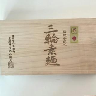 三輪素麺1.1kg(麺類)