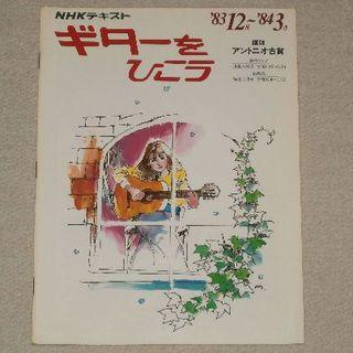 中古書籍【NHKギターを弾こう('83/12~3)/アントニオ古賀】送込/396(クラシックギター)