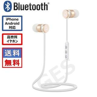 ★ゴールド&ホワイト Bluetooth ワイヤレス イヤホン(ヘッドフォン/イヤフォン)