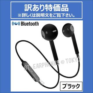 【訳あり特価品】 ★ブラック Bluetooth4.1 ワイヤレス イヤホン(ヘッドフォン/イヤフォン)