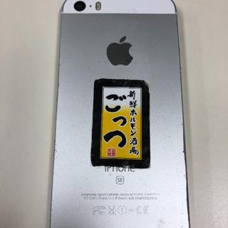 アイフォーン(iPhone)のiPhoneSE 64 4781(スマートフォン本体)