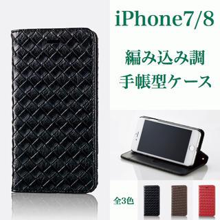 エレコム(ELECOM)の★iPhone7/8 編み込み調 【ブラック】 手帳型ソフトレザーカバー(iPhoneケース)