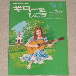 中古書籍【NHKギターを弾こう('84/4~7)/アントニオ古賀】送料込/397(クラシックギター)
