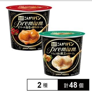 じっくりコトコトこんがりパンプレミアム 48個セット(レトルト食品)