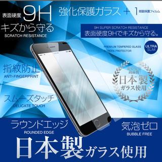 iPhone7 保護フィルム  新品(保護フィルム)