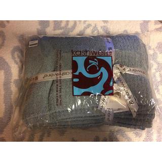 カシウエア(kashwere)の新品 未開封 タグ付き 入手困難 カシウエア ブランケット  シルバーブルー(毛布)
