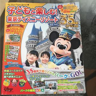 Disney - 子どもと楽しむ! 東京ディズニーリゾート 2018~2019 35周年スペシャル