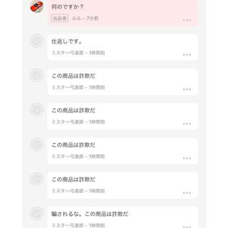 アイフォーン(iPhone)のミスター弓道部は詐欺師?(スマートフォン本体)