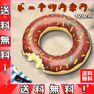 【特大!】ブラウン 120センチビックサイズ ドーナッツ 浮輪 おまけ付き(その他)