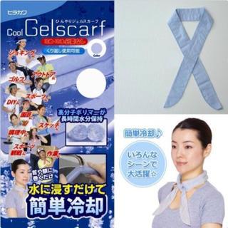 【爽快】ひんやりスカーフ ネッククーラー 2枚セット(その他)