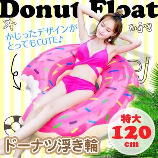 【即発送】ピンク 120センチビックサイズ ドーナッツ 浮輪 おまけ付き(その他)
