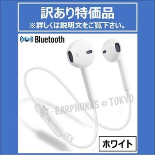 【訳あり特価品】 ★ホワイト Bluetooth4.1 ワイヤレス イヤホン(ヘッドフォン/イヤフォン)