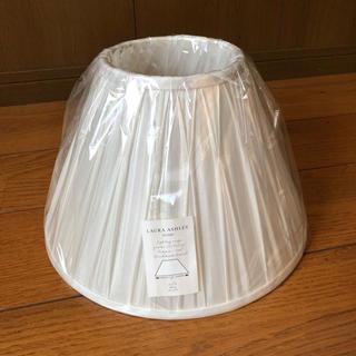 LAURA ASHLEY - 新品 未使用 ローラアシュレイ ランプシェード