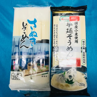 そうめん  2種類  250g5束×2(麺類)