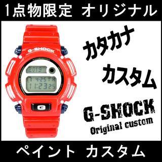ジーショック(G-SHOCK)の★F6-2181【Gショック カスタム】DW-9050 カタカナ 1点物限定(腕時計(デジタル))
