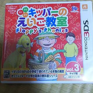 ニンテンドー3DS(ニンテンドー3DS)の3DS キッパーのえいご教室 Vol.3(携帯用ゲームソフト)