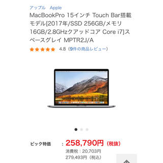 マック(Mac (Apple))のMacbook pro 2017(ノートPC)