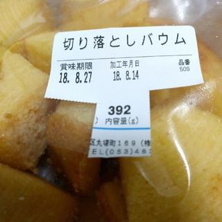 392グラム★切り落としバウム 治一郎★アウトレット(菓子/デザート)