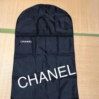 シャネル(CHANEL)のシャネル スーツカバー(トラベルバッグ/スーツケース)